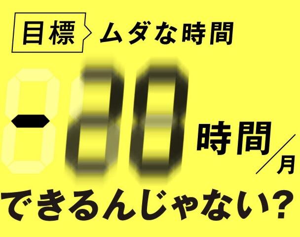 夏休みこそ!絶好の【残業ゼロシフト】スタートタイミング!